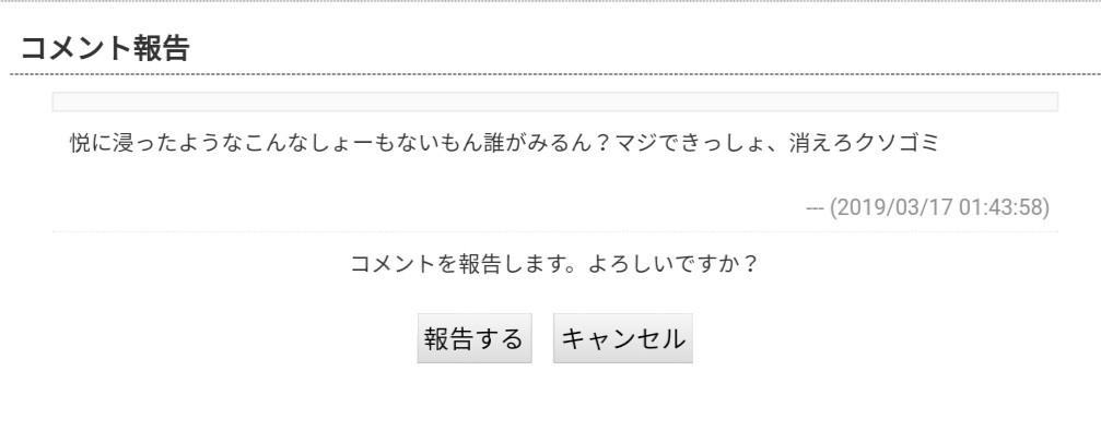 ブログアンチ