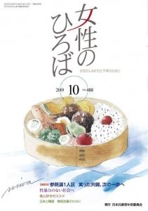 joseinohiroba2019100919