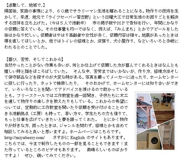 h3101miyamotosan2.jpg
