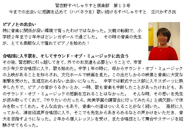 h3102tatikawa1.jpg