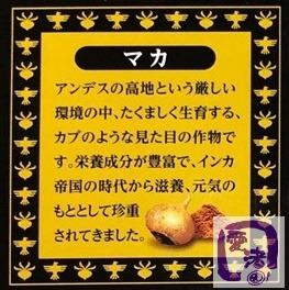 男の勲章黒カレー(パッケージ裏)