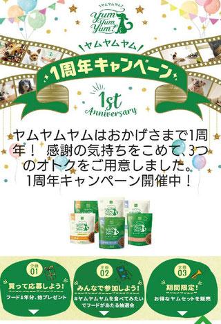 ヤムヤムヤムのキャンペーン画像