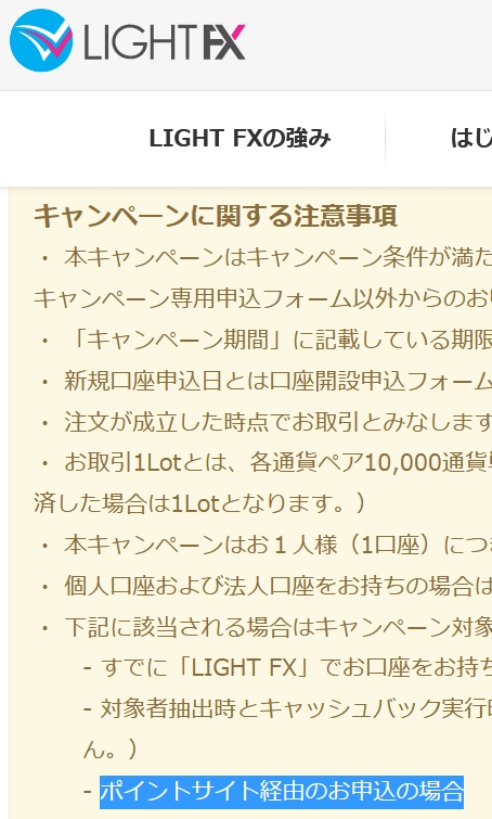 2月中旬LIGHTFXに1000円(アプリ)_1万円(500万通貨)