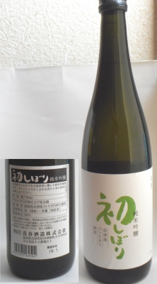 hanaharu-hatusibori.jpg