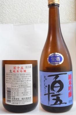 hyakujuugo01.jpg