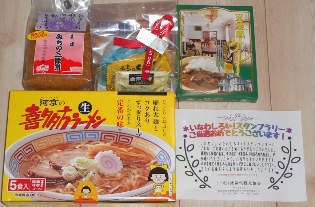 inawasiro-kuji01.jpg