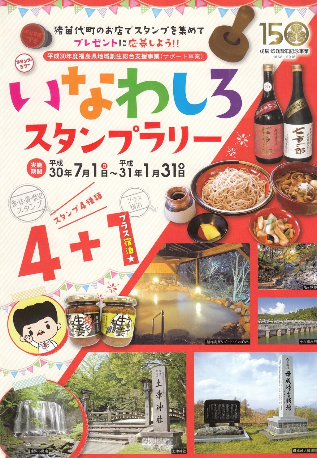 inawasiro-kuji02.jpg