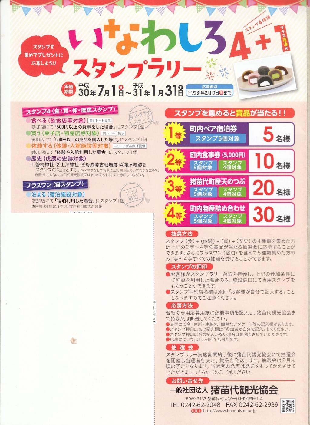 inawasiro-kuji03.jpg