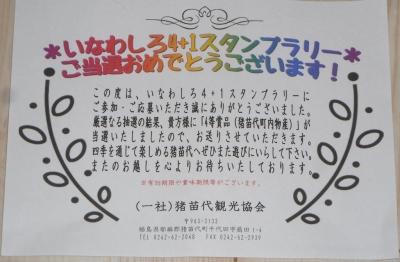 inawasiro-kuji04.jpg