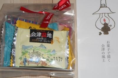 inawasiro-kuji06.jpg