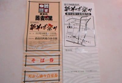 inawasirosoba02.jpg