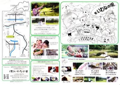iwananosato03.jpg