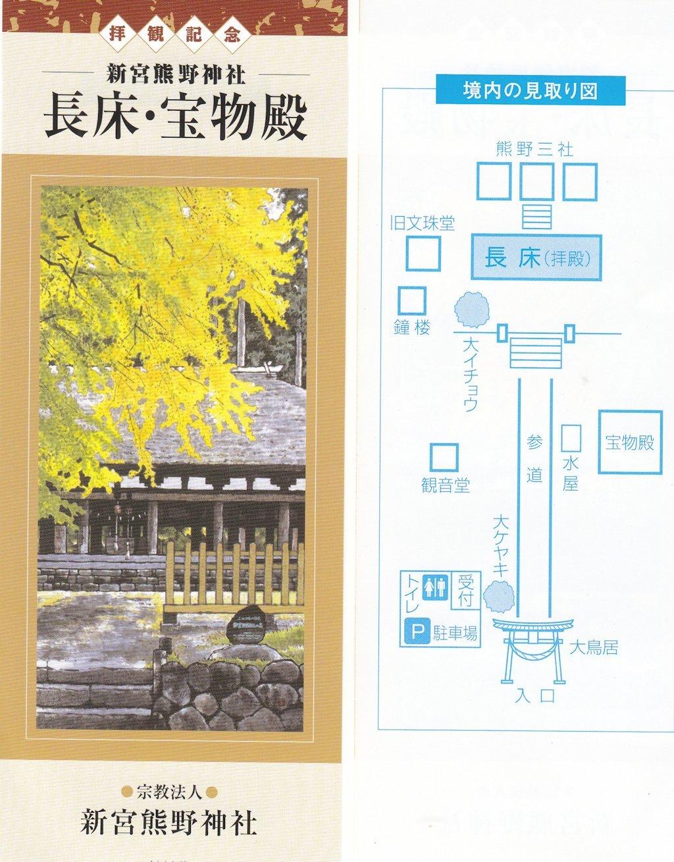 nagatoko14.jpg