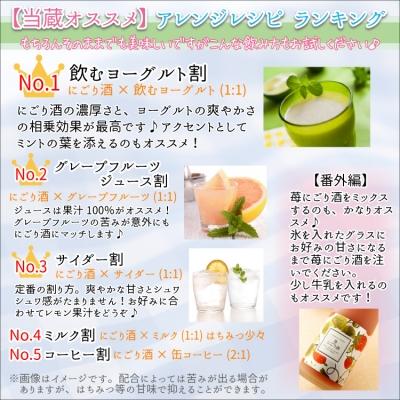 nigori_howto.jpg