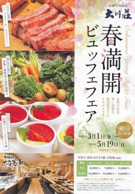 ookawaso02.jpg