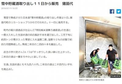 settyuinagawa03.jpg