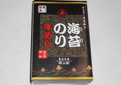 sirakawaekiben01.jpg
