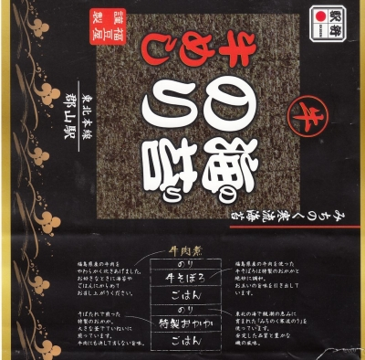 sirakawaekiben02.jpg