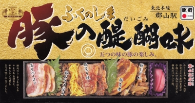sirakawaekiben05.jpg