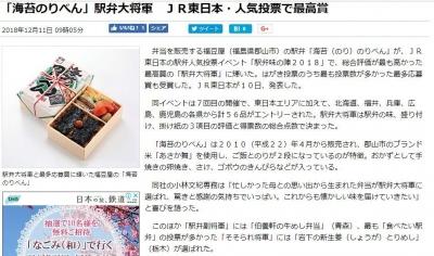 sirakawaekiben07.jpg