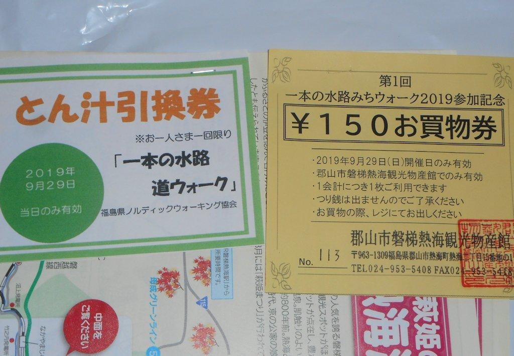 suirouoku23.jpg