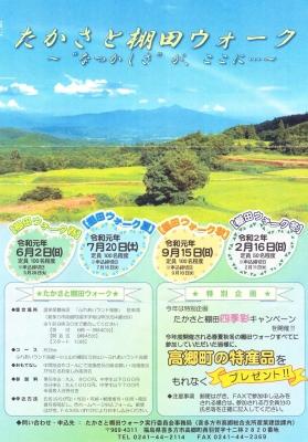 takasatotanada102.jpg