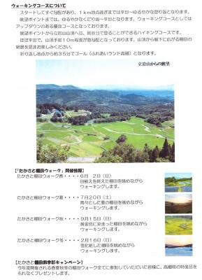 takasatotanada103.jpg