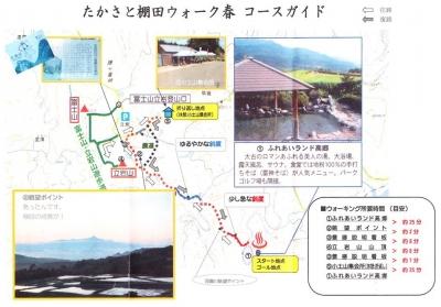takasatotanada104.jpg