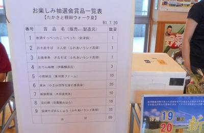 takasatotanada145.jpg