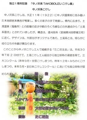 takobouzu03.jpg