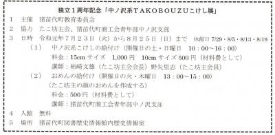 takobouzu18.jpg