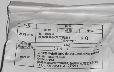 tanadakome04.jpg