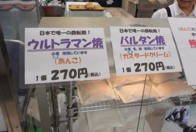 urutoramanyaki02.jpg