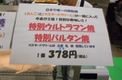 urutoramanyaki04.jpg
