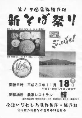 yuisinsoba02.jpg