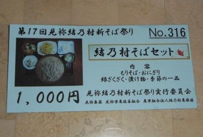 yuisinsoba04.jpg