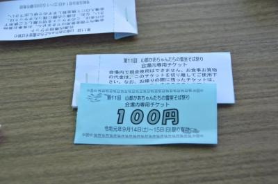 yukimurosoba05.jpg