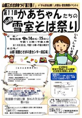 yukimurosoba17.jpg