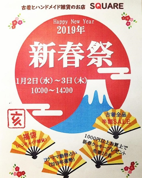 スクエア2019新春祭