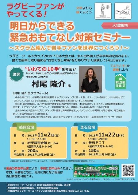 omotenashi_seminar.jpg