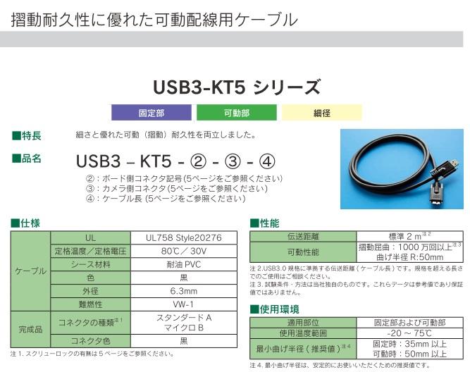 USB3-KT5.jpg