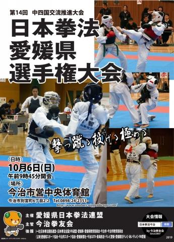 【愛媛県大会】大会ポスター2019