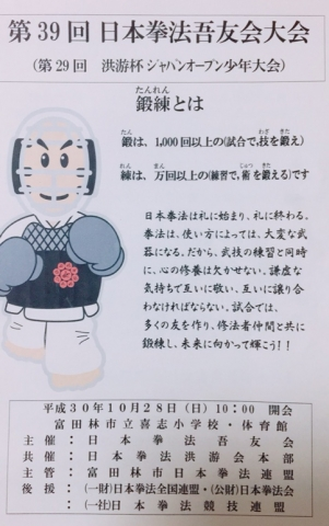 日本拳法吾友会大会