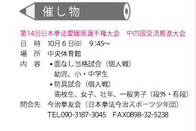 【愛媛県大会】今治市広報10/1号