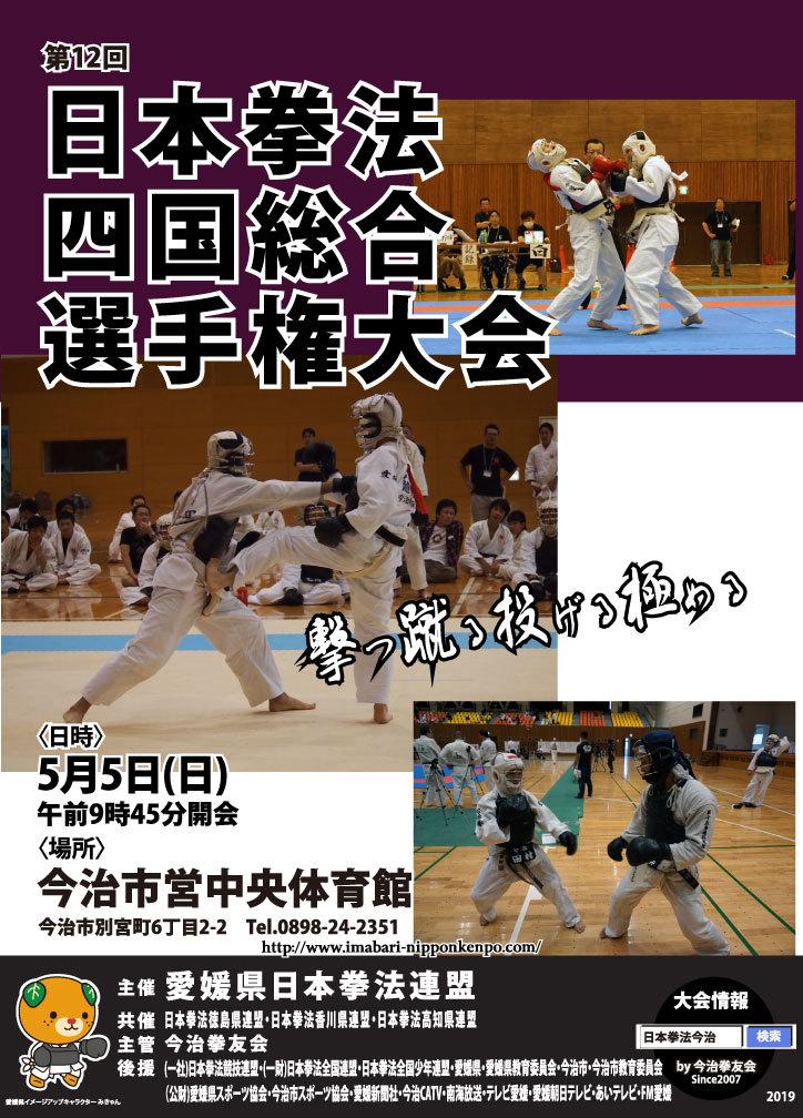 poster_shikoku_12_ll.jpg