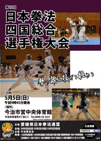 第12回日本拳法四国総合選手権大会