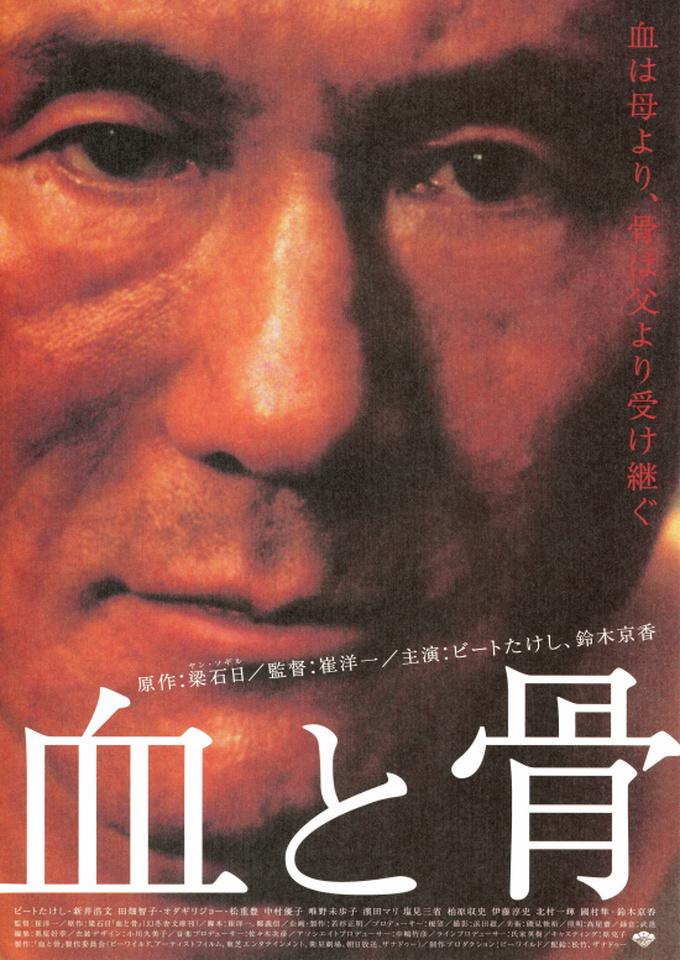 """ON AIR#4383 """"血と骨(2004)"""""""