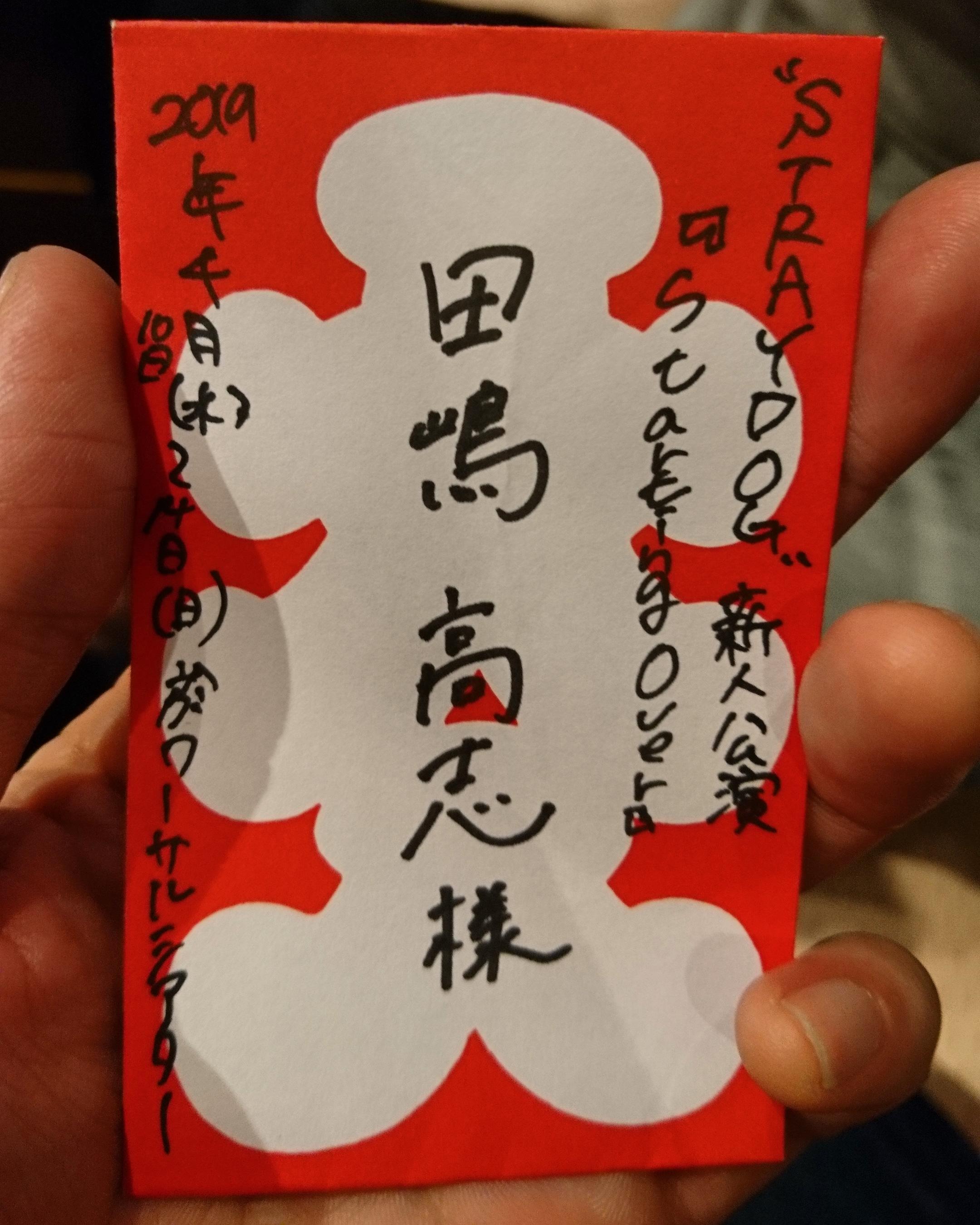 """ON AIR#4369 """"幸運のポチ袋"""""""