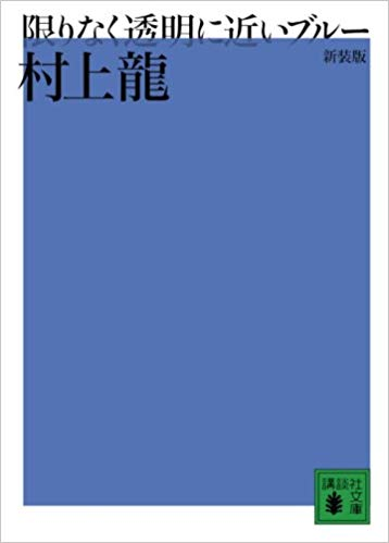 """ON AIR#4403 """"限りなく透明に近いブルー/村上龍"""""""
