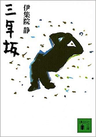 "ON AIR#4414 ""三年坂/伊集院静"""